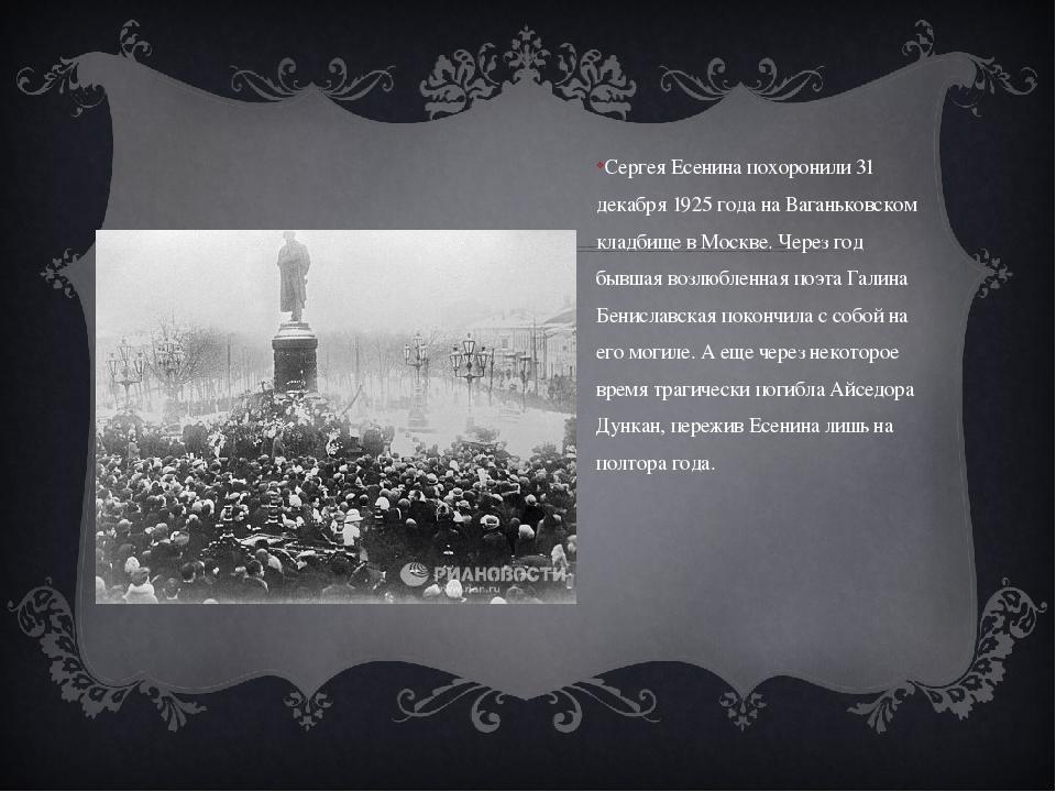 Сергея Есенина похоронили 31 декабря 1925 года на Ваганьковском кладбище в М...