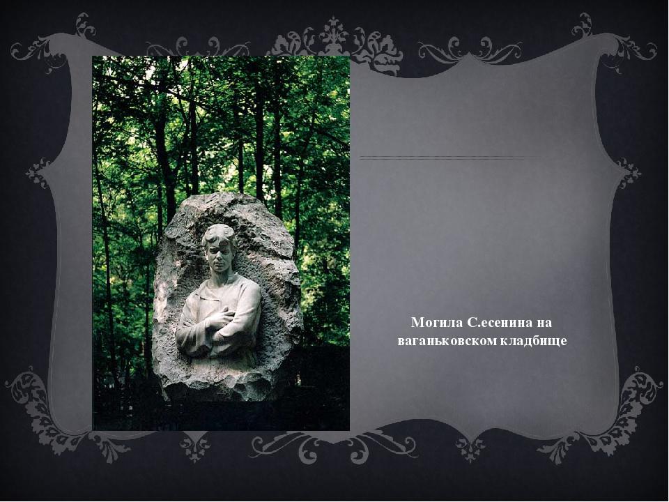 Могила С.есенина на ваганьковском кладбище