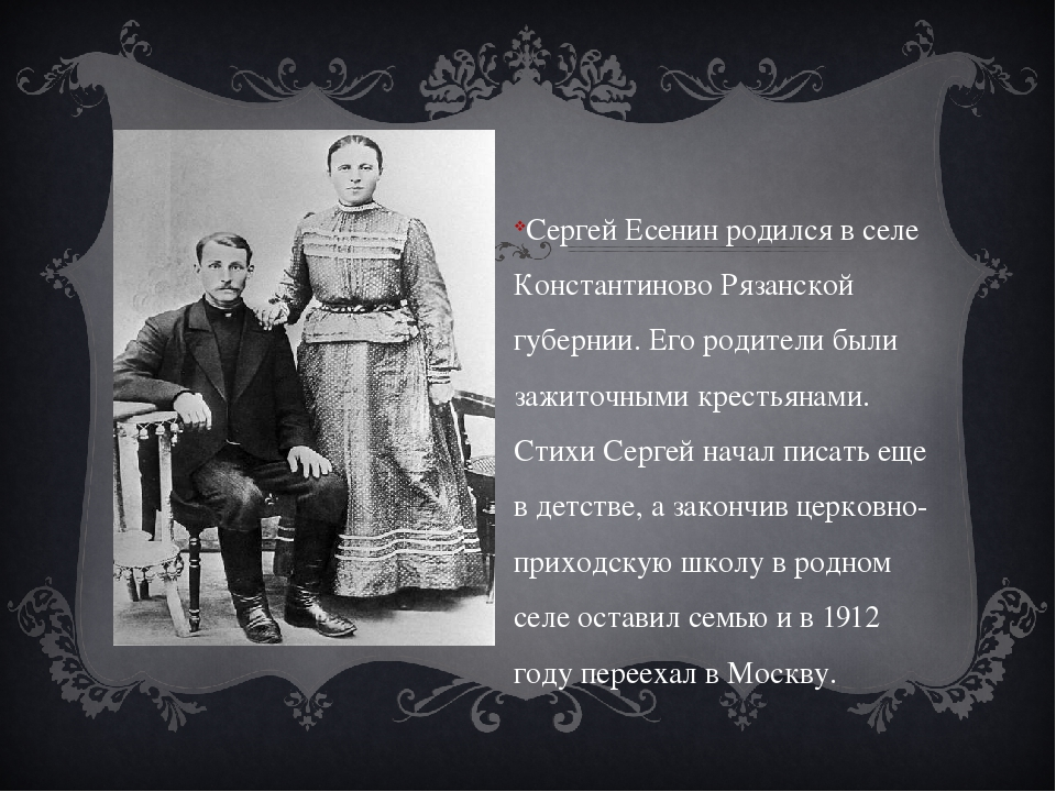 Сергей Есенин родился в селе Константиново Рязанской губернии. Его родители...