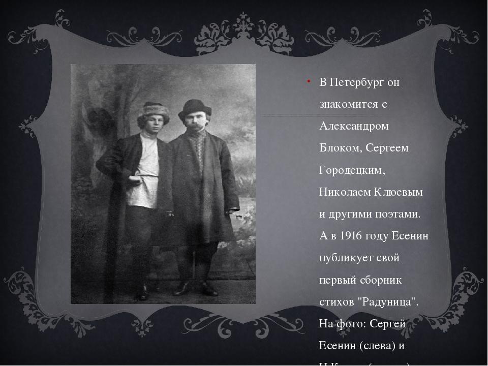 В Петербург он знакомится с Александром Блоком, Сергеем Городецким, Николаем...