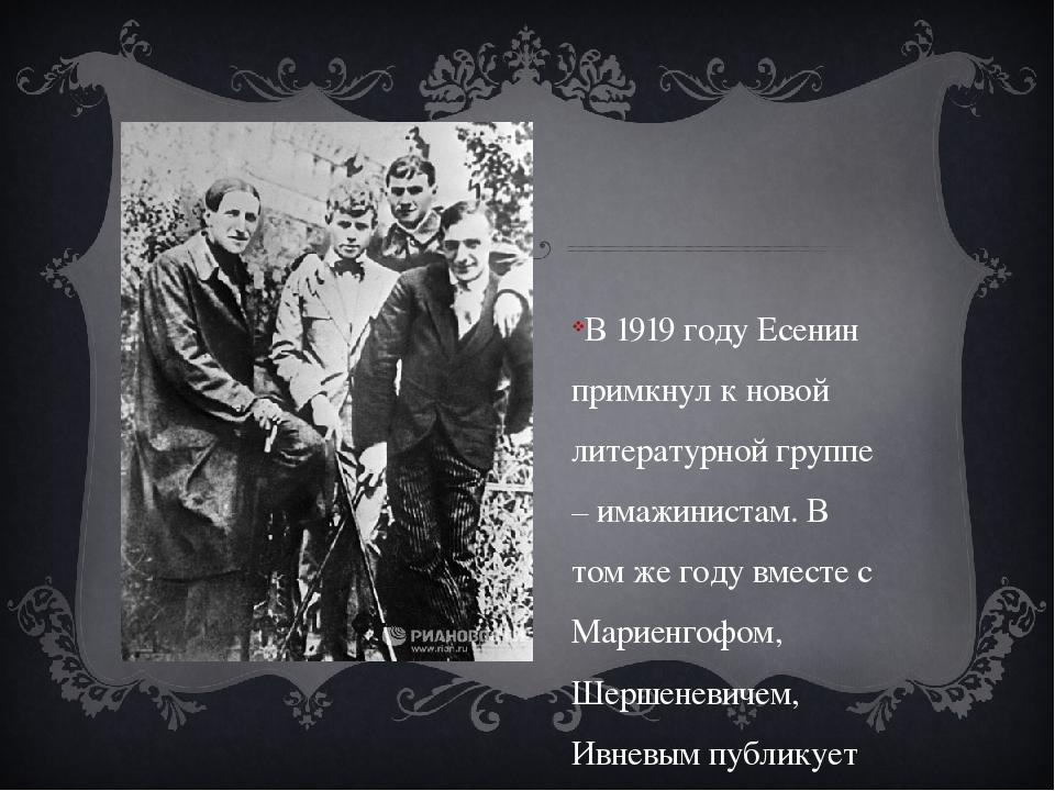 В 1919 году Есенин примкнул к новой литературной группе – имажинистам. В том...