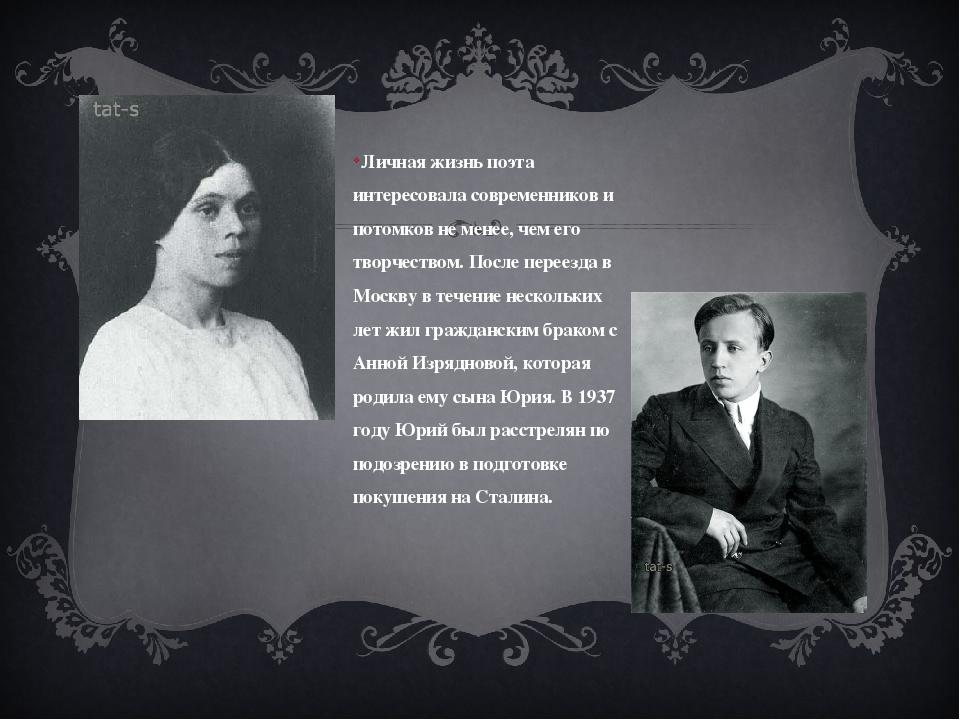 Личная жизнь поэта интересовала современников и потомков не менее, чем его т...