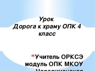 Учитель ОРКСЭ модуль ОПК МКОУ Новолиманская СОШ Петропавловского района Логви