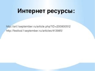 Интернет ресурсы: http://art.1september.ru/article.php?ID=200800512 http://fe