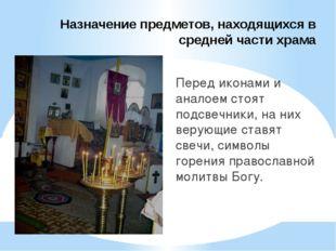 Назначение предметов, находящихся в средней части храма Перед иконами и анало