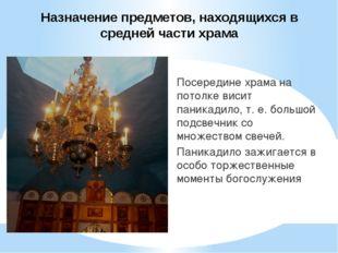 Назначение предметов, находящихся в средней части храма Посередине храма на п