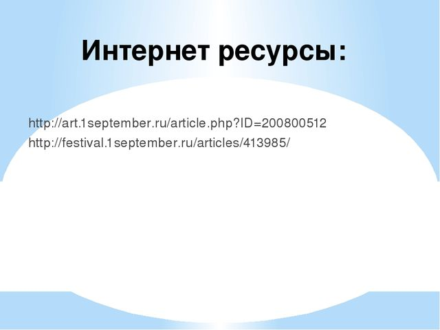 Интернет ресурсы: http://art.1september.ru/article.php?ID=200800512 http://fe...