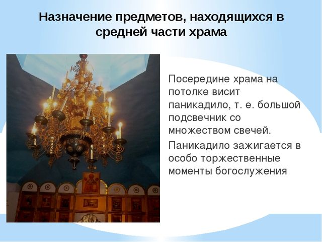 Назначение предметов, находящихся в средней части храма Посередине храма на п...