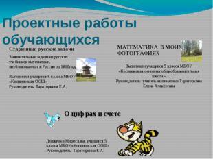 Проектные работы обучающихся Старинные русские задачи Занимательные задачи из