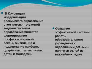 В Концепции модернизации российского образования отмечается, что важной зада