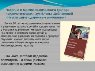 Недавно в Москве вышла книга доктора психологических наук Елены Щеблановой «Н