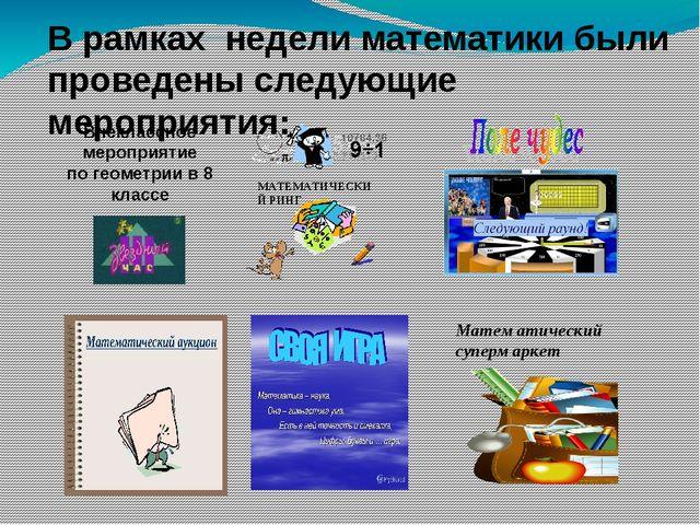 Внеклассное мероприятие по геометрии в 8 классе МАТЕМАТИЧЕСКИЙ РИНГ Математи...