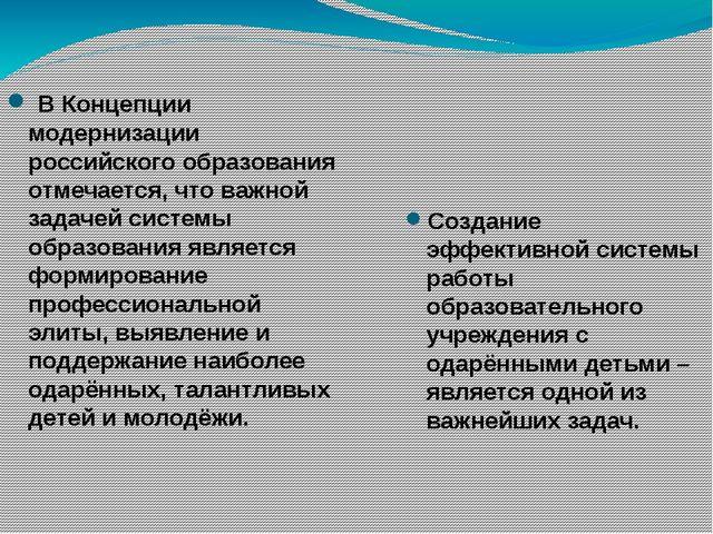 В Концепции модернизации российского образования отмечается, что важной зада...