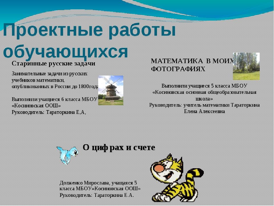 Проектные работы обучающихся Старинные русские задачи Занимательные задачи из...