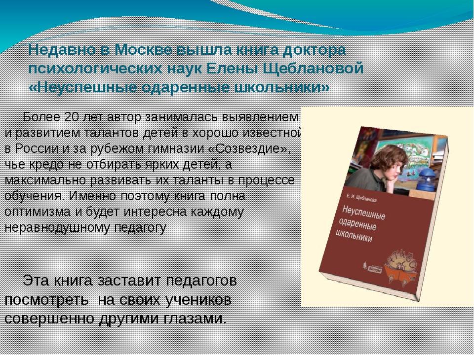 Недавно в Москве вышла книга доктора психологических наук Елены Щеблановой «Н...