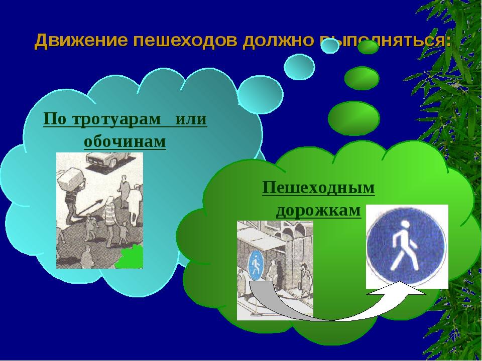 Движение пешеходов должно выполняться: По тротуарам или обочинам Пешеходным д...