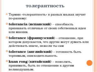 толерантность Термин «толерантность» в разных языках звучит по-разному: tole