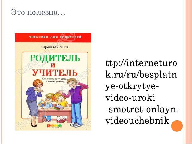 Это полезно… ttp://interneturok.ru/ru/besplatnye-otkrytye-video-uroki -smotre...