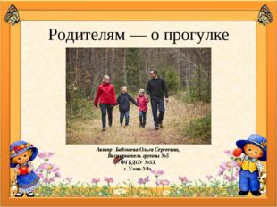 Родителям — о прогулке Автор: Бадмаева Ольга Сергеевна, Воспитатель группы №5