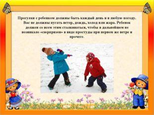 Прогулки с ребенком должны быть каждый день и в любую погоду. Вас не должны п