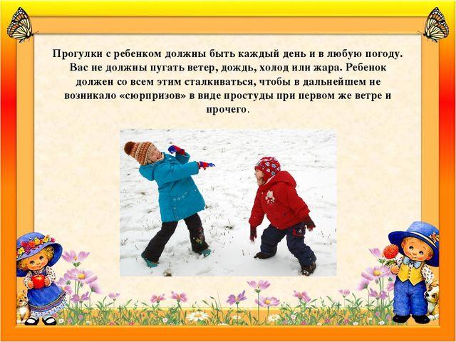 Прогулки с ребенком должны быть каждый день и в любую погоду. Вас не должны п...