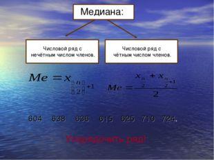 Числовой ряд с нечётным числом членов. Числовой ряд с чётным числом членов. М