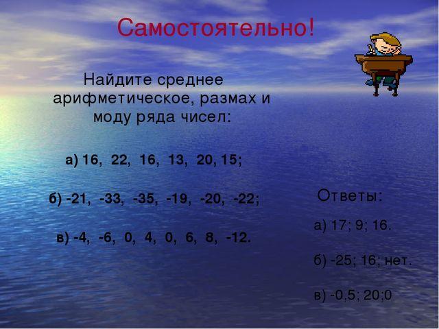 Найдите среднее арифметическое, размах и моду ряда чисел: а) 16, 22, 16, 13,...