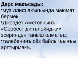Дерс мевзусы:Джевдет Аметов «Сербест динълейиджи». Дерс макъсады: муэ ллиф ак