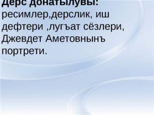 Дерс мевзусы:Джевдет Аметов «Сербест динълейиджи». Дерс донатылувы: ресимлер,