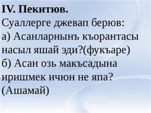 Дерс мевзусы:Джевдет Аметов «Сербест динълейиджи». IV. Пекитюв. Суаллерге дже