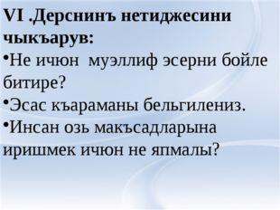 Дерс мевзусы:Джевдет Аметов «Сербест динълейиджи». VI .Дерснинъ нетиджесини ч