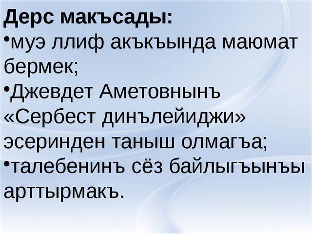 Дерс мевзусы:Джевдет Аметов «Сербест динълейиджи». Дерс макъсады: муэ ллиф ак...