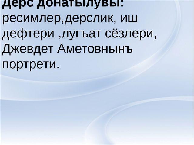 Дерс мевзусы:Джевдет Аметов «Сербест динълейиджи». Дерс донатылувы: ресимлер,...