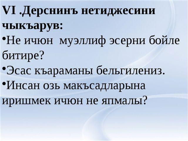 Дерс мевзусы:Джевдет Аметов «Сербест динълейиджи». VI .Дерснинъ нетиджесини ч...