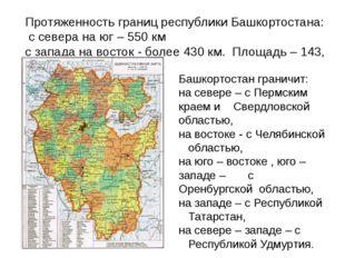 Протяженность границ республики Башкортостана: с севера на юг – 550 км с запа