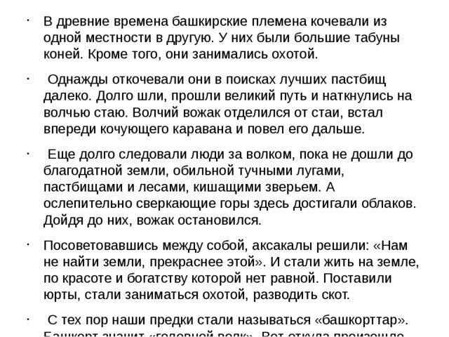 В древние времена башкирские племена кочевали из одной местности в другую. У...