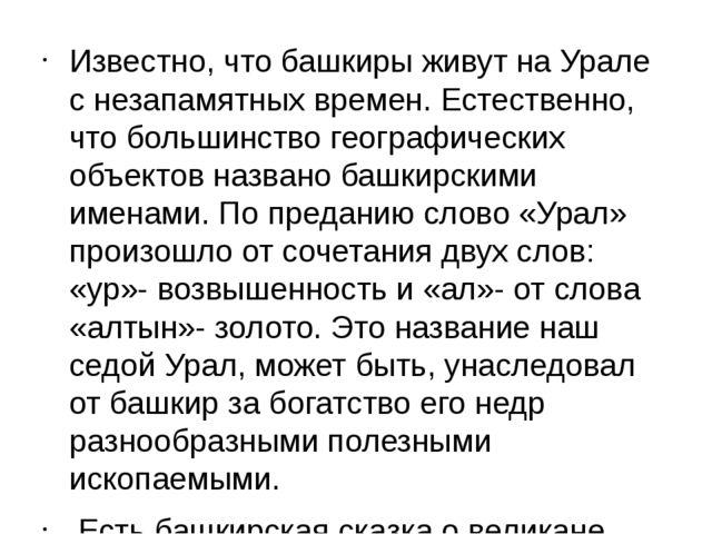 Известно, что башкиры живут на Урале с незапамятных времен. Естественно, что...
