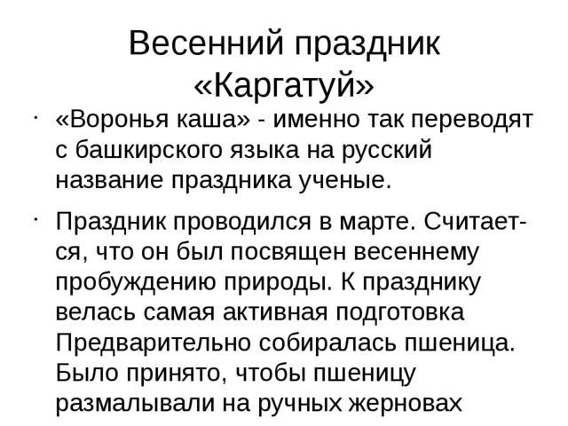 Весенний праздник «Каргатуй» «Воронья каша» - именно так переводят с башкирск...
