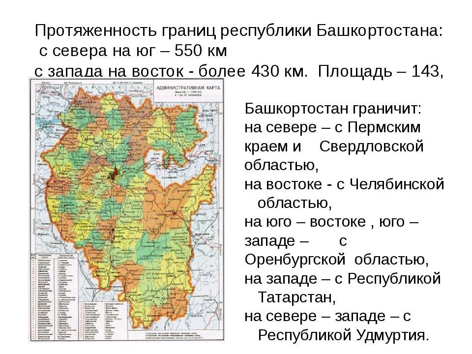 Протяженность границ республики Башкортостана: с севера на юг – 550 км с запа...