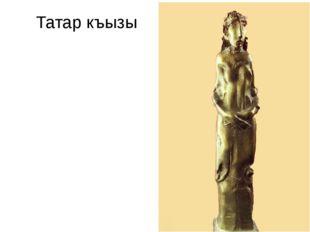 Татар къызы