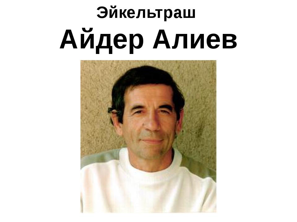 Эйкельтраш Айдер Алиев