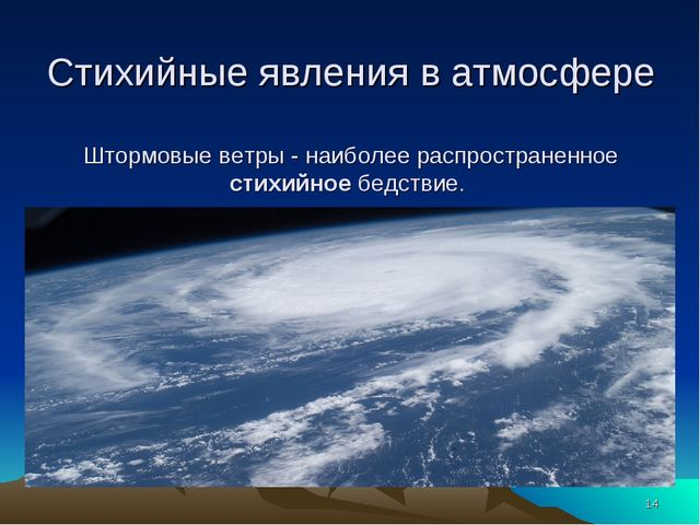 * Стихийные явления в атмосфере Штормовые ветры - наиболее распространенное с...