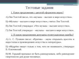 Тестовые задания 1. Какое предложения с цитатой оформлено верно? А) Лев Толст