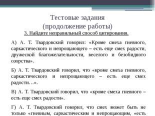 Тестовые задания (продолжение работы) 3. Найдите неправильный способ цитирова