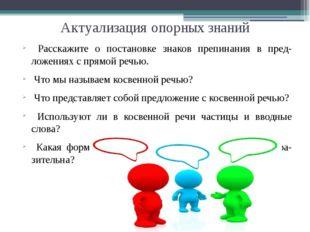 Актуализация опорных знаний Расскажите о постановке знаков препинания в пред-