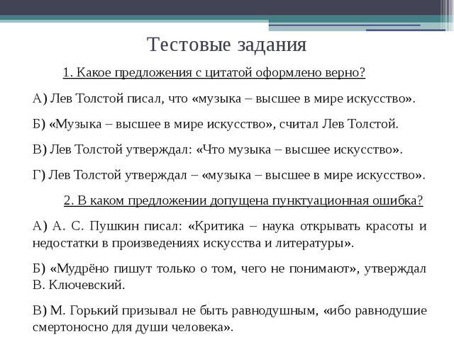 Тестовые задания 1. Какое предложения с цитатой оформлено верно? А) Лев Толст...