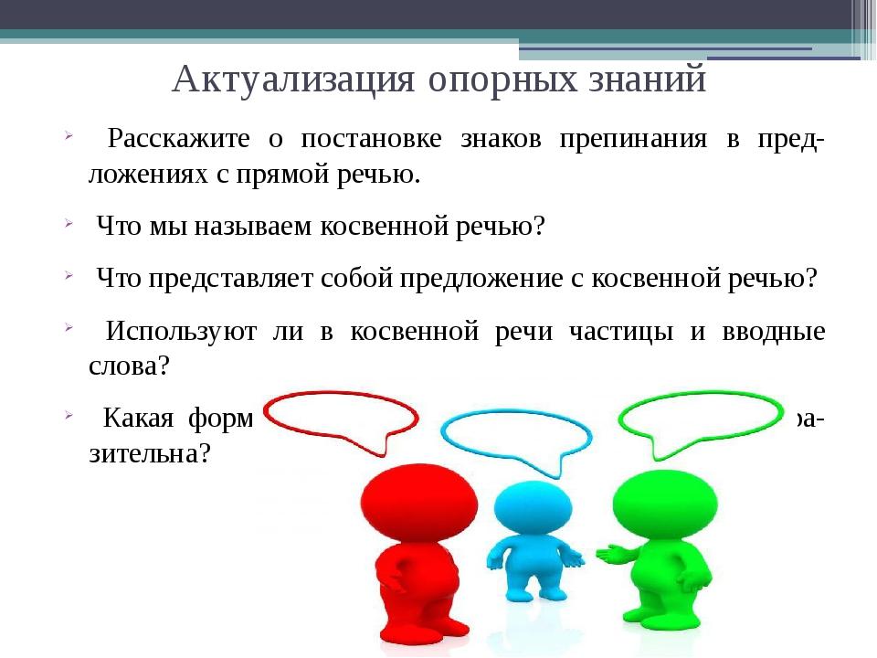 Актуализация опорных знаний Расскажите о постановке знаков препинания в пред-...