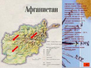 Афганистан – типично горная страна. Население занималось земледельем и скотов