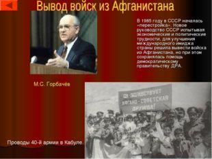 В 1985 году в СССР началась «перестройка». Новое руководство СССР испытывая