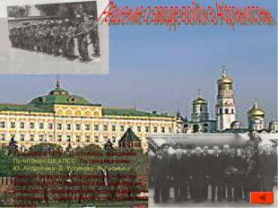 12 декабря 1979 г. Состоялось заседание Политбюро ЦК КПСС. По предложению Ю.